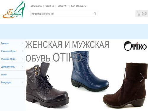 0d9b32300d6 Интернет-магазин белорусской обуви