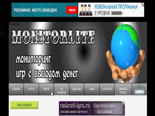 Работа в интернете мониторинг сайтов как заработать 1 миллиард рублей